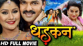 DHADKAN - Superhit Full Bhojpuri Movie - Pawan ...
