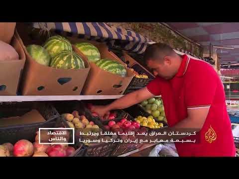 الاقتصاد والناس- اقتصاد إقليم كردستان ما بعد الاستفتاء  - 19:21-2017 / 10 / 14
