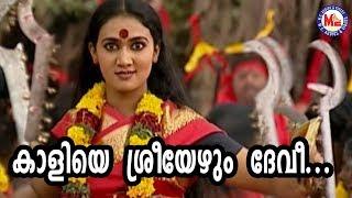 കാളിയെ ശ്രീയേഴുംദേവീ|Kaliye Sreeyezhum Devi|Kodungallur Amma Devotional Video Songs