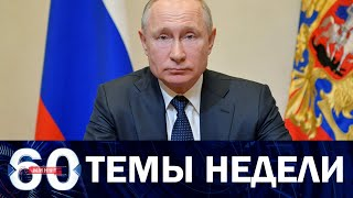 60 минут. Темы недели. Карантин в России и гуманитарная помощь Италии