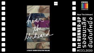 Hear The Unheard   รองชนะเลิศอันกับที่ 2   CCCL 2020 [ENG SUB]