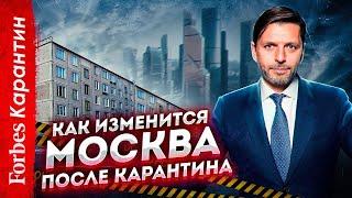 Деурбанизация: как изменится Москва после карантина