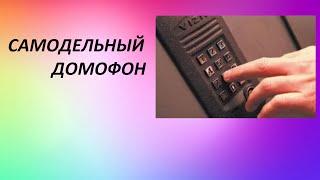 самодельный  домофон или  переговорное устройство  (или радионяня))