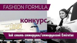 Как стать стюардессой лучшей авиакомпании мира Эмирейтс? Преимущества работы стюардессой Emirates |