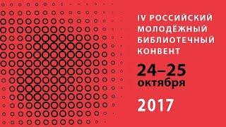 Четвёртый Российский молодёжный библиотечный конвент. День 2. Ч. 1