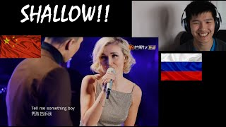 "Polina Gagarina 耿斯汉 sings, ""Shallow"" from A Star Is Born (Bradley Cooper, Lady Gaga)"