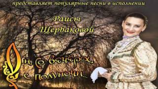 Щербакова Раиса Я когда-то была молодая..wmv