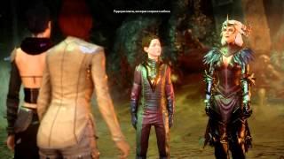 Dragon Age: Inquisition — Флемет и сын Морриган