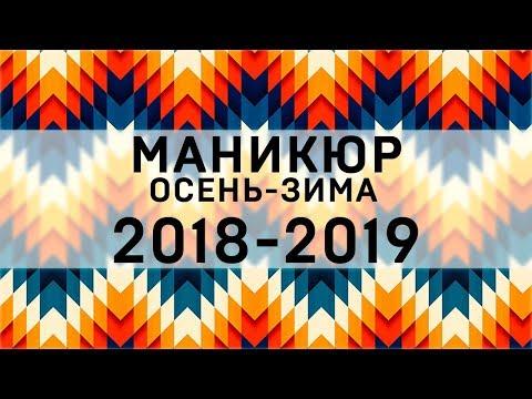 Стильный маникюр осень 2018