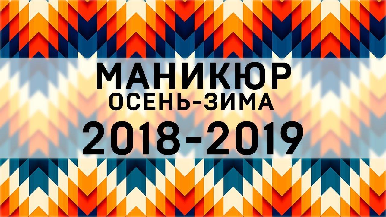 Красивый Маникюр Френч С Рисунком 2019