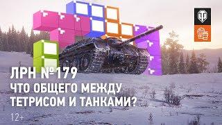 ЛРН №179. Что общего между тетрисом и танками?