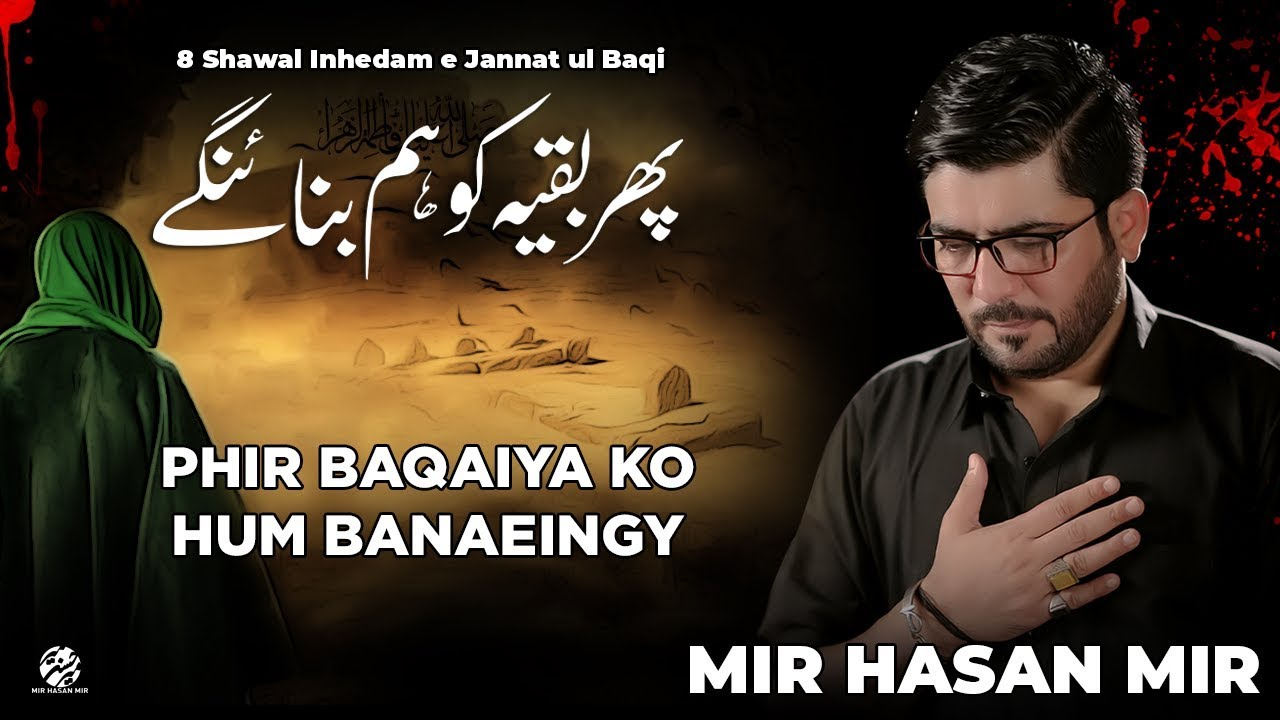 8 Shawal Noha 2019 Inhedam e Jannat ul Baqi - Phir Baqaiya Ko Hum Banaeingy  - Mir Hasan Mir Noha
