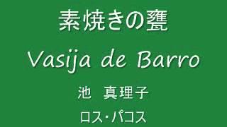 素焼きの甕 Vasija de Barro 歌 池真理子 演奏 ロス・パコス 池真理子チ...