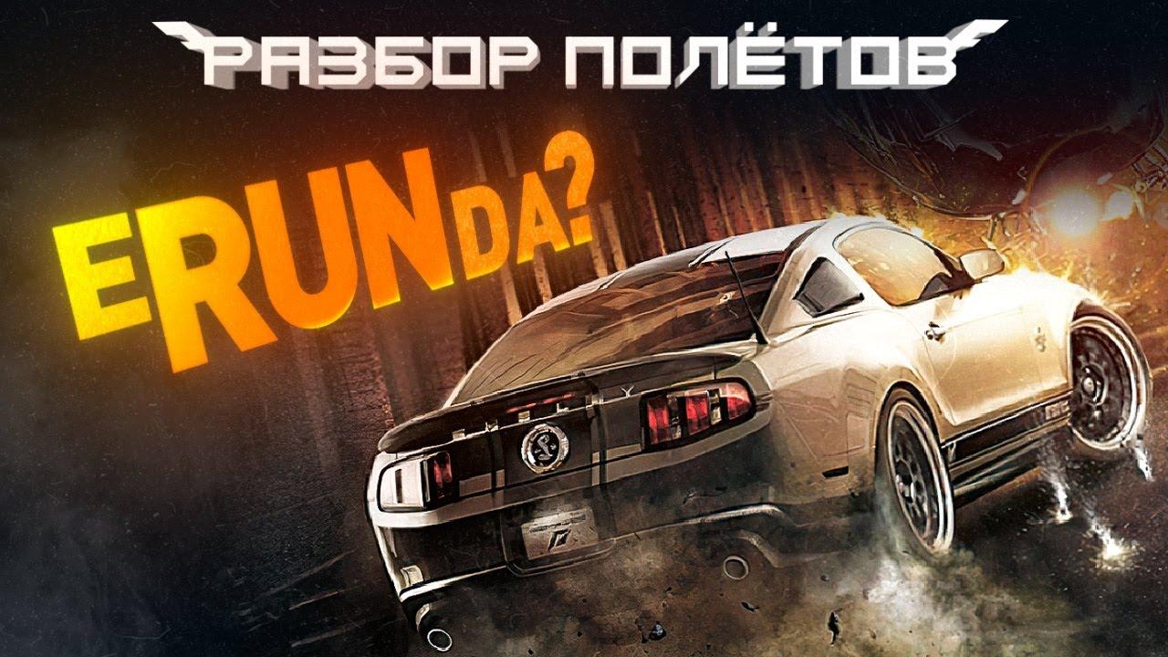 Need for Speed: The Run — поворот не туда [Разбор полётов]