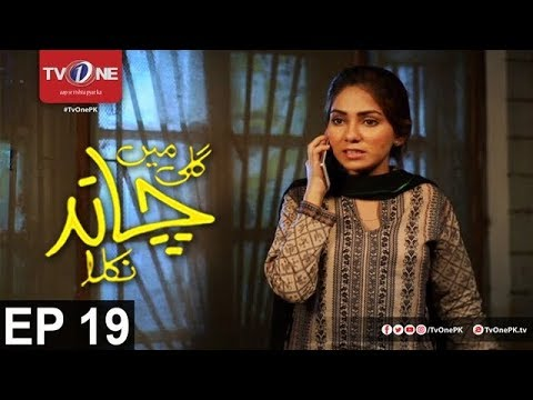 Gali Mein Chand Nikla - Episode 19 - TV One Drama - 16th September 2017