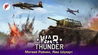 War Thunder   Матвей Райкен и Ями Шухарт