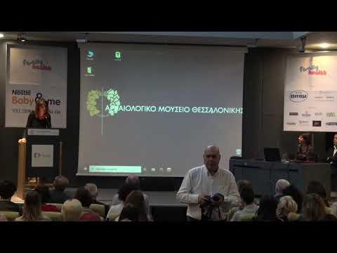 """Χαιρετισμός Όλγα Τσιμισκή - Πρόεδρος Πανελλαδικής Παναθηναϊκής Οργάνωσης Γυναικών """"Θερμαϊδες"""""""