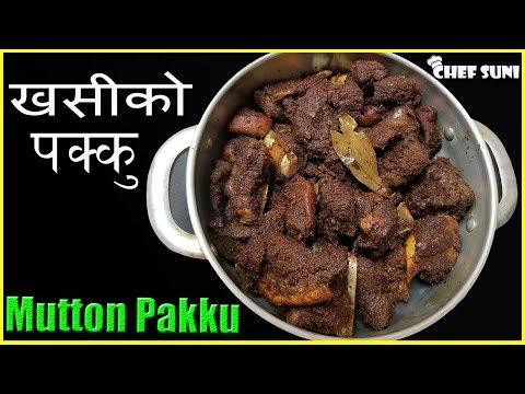 खसीको पक्कु बनाउने सजिलो तरिका | दशैं विशेष MUTTON PAKKU Recipe by Chef Suni
