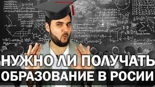 Зачем получать высшее образование в России | Российская образовательная система | Реальный Бизнес
