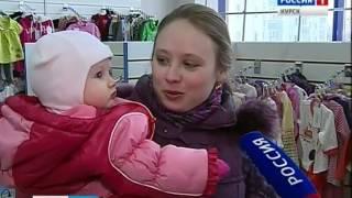 Вести-Курск. Вторая жизнь детский вещей