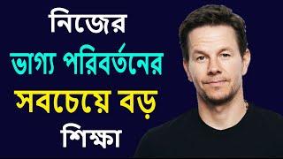 Bangla Inspirational Video