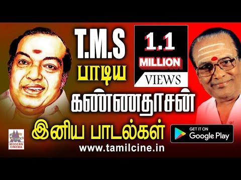 Kannadasan Tms Hit Songs  | TMS பாடிய கண்ணதாசன் இனிய பாடல்கள்