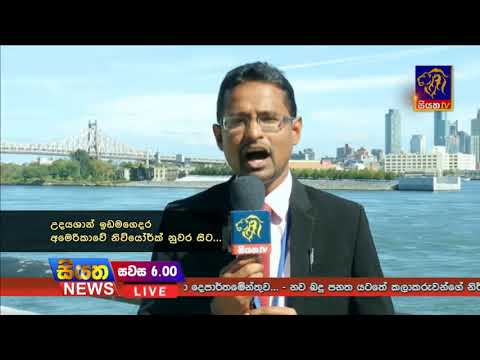 Siyatha TV News 6.00 PM - 24 09 2017