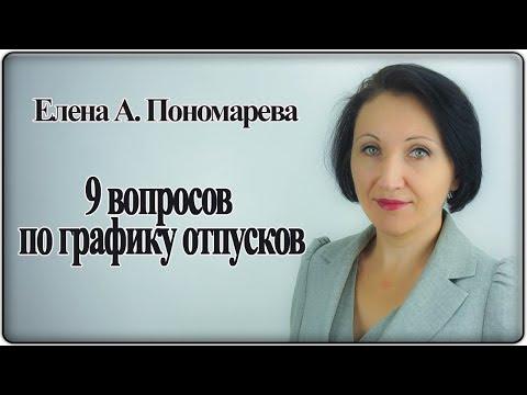 9 вопросов по графику отпусков - Елена А. Пономарева