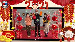 Publication Date: 2021-02-11 | Video Title: 國民學校-新春齊祝福
