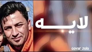 ئارام شەیدا -لایە لایە_aram shaida_laya laya