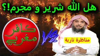 مناظرة هل الله شرير و مجرم بين كافر مغربي و الشيخ ابو شذار