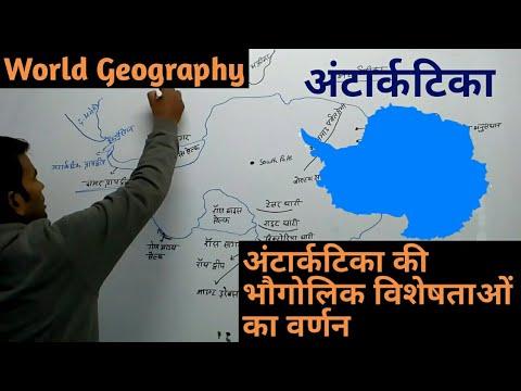 World Geography: Antarctica