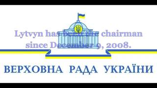 About Ukraine -- Verkhovna Rada (Parliament)