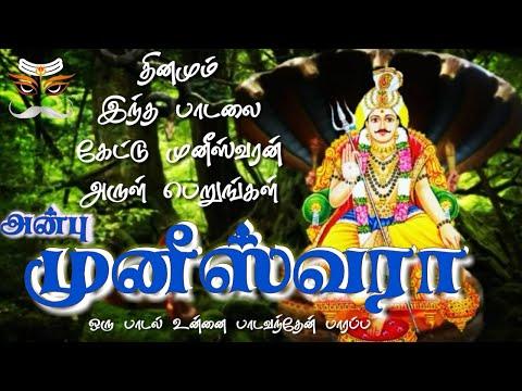 Oru padal unnai pada Muneeswaran Ayya (PALUR VILLAGE) Song-4