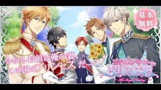 【無料恋愛ゲーム】王子さまとイケない契約結婚