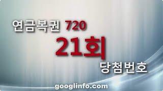 연금복권720 21회 당첨번호 추첨 방송 동영상