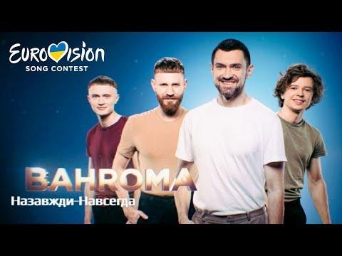 BAHROMA – Назавжди-Навсегда – Национальный отбор на Евровидение-2019. Первый полуфинал