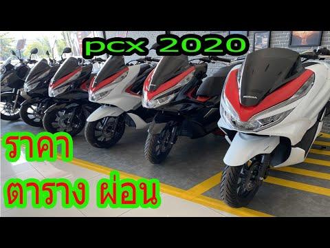 ตาราง ผ่อน pcx 2020