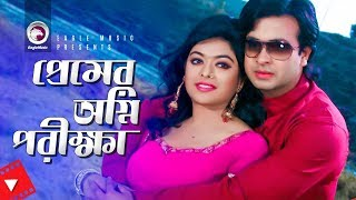 Premer Agni Porikkha | Movie Scene | Shakib Khan | Sahara | Lo…