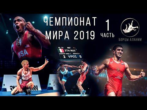 Обзор выступлений сборной России по вольной борьбе на чемпионата мира - 2019  | Часть 1