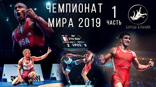 Обзор выступлений сборной России по вольной борьбе на чемпионата мира - 2019