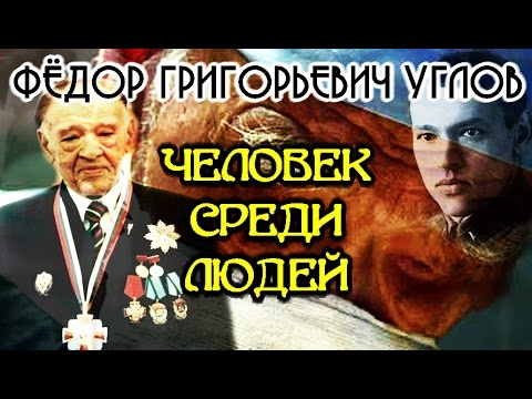 Углов, Фёдор Григорьевич — Википедия