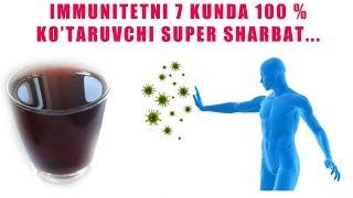 Иммунитетни 7 Кунда 100 % Кутарувчи Супер Шарбат !!!