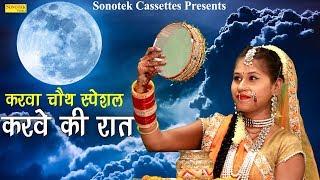 करवा चौथ स्पेशल : करवे की रात है | Kaushal Sharma, Somvati | Karwa Chauth Song