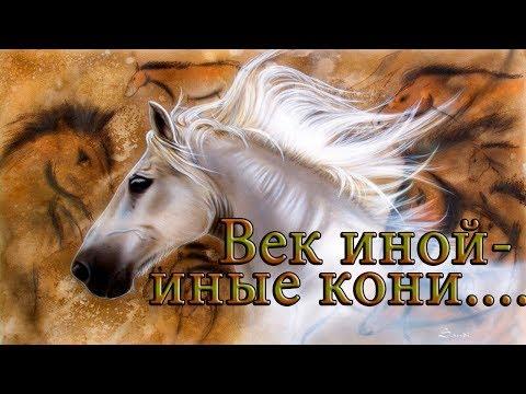 Век иной -  иные кони ...             Автор музыки Виктор Горшков