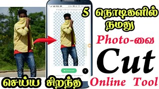 How to remove background in just 5 seconds || Box Tamil ||