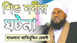 2018 নতুন ওয়াজ করেন মাওলানা মহম্মদ আমিনুদ্দিন Maulana aminuddin Saheb