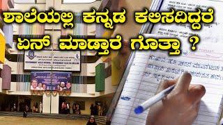 ಕನ್ನಡ ಕಲಿಸದ ಬೆಂಗಳೂರಿನ ಶಾಲೆಗಳಿಗೆ ದಂಡ  | Oneindia Kannada