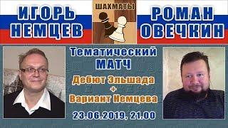 Блиц-матч Игорь Немцев - Роман Овечкин. 23.06.2019. Шахматы