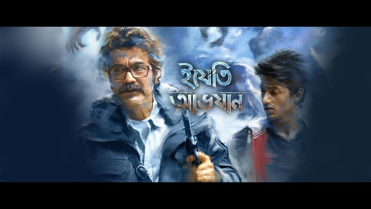 yeti obhijaan torrent